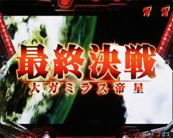 P宇宙戦艦ヤマト2199 最終決戦