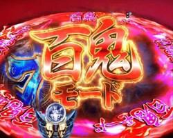 P新鬼武者 超・蒼剣 百鬼モード