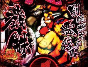 黄門ちゃま~神盛JUDGEMENT~ 99.9ver VS巌鉄
