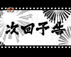 CR新夏祭り 次回予告