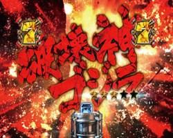 CR真・怪獣王ゴジラ 大噴火リーチ