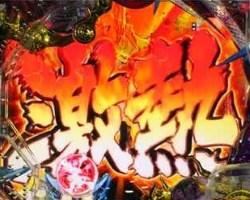 P新鬼武者 超・蒼剣 激熱バーニングビジョン
