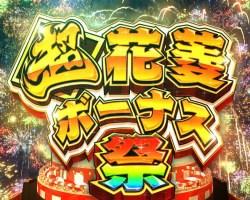 CR新夏祭り 超花菱ボーナス 祭