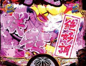 黄門ちゃま~神盛JUDGEMENT~ 99.9ver 総元締めリーチ