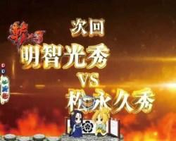CR織田信奈の野望2FB SPムービー予告