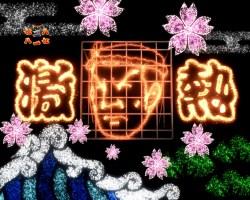 CR新夏祭り 仕掛け花火予告