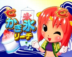 CR新夏祭り カキ氷リーチ