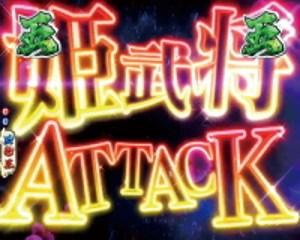 CR織田信奈の野望2FB 姫武将ATTACK