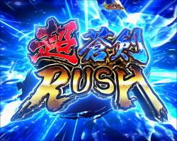 P新鬼武者 超蒼剣 超蒼剣RUSH