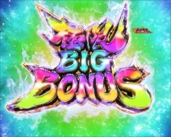 P新鬼武者 超・蒼剣 極限BIG BONUS