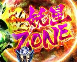 P新鬼武者 超・蒼剣 極妖星ZONE