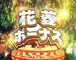 CR新夏祭り 花菱ボーナス