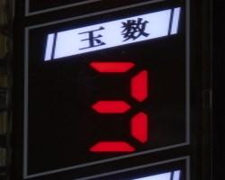 P沼 玉数ランプに表示される数