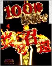 CR牙狼TUSK OF GOD ホラー100体斬り予告