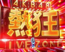 CRAKB48誇りの丘 熱狂LIVE ZONE
