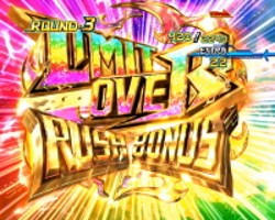 CRスターオーシャン4 LIMIT OVER RUSH BONUS