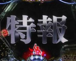 CRAKB48誇りの丘 特報予告
