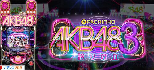 CRぱちんこ AKB48-3 誇りの丘