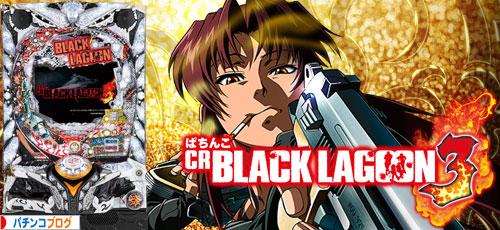 ぱちんこCRブラックラグーン3