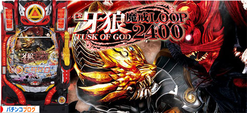 CR牙狼TUSK OF GOD XX