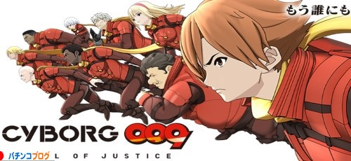 CRサイボーグ009 CALL OF JUSTICE