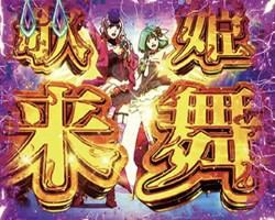 CRFマクロスフロンティア3 歌姫来舞