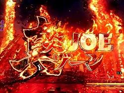 CRあしたのジョー2 真炎JOEゾーン