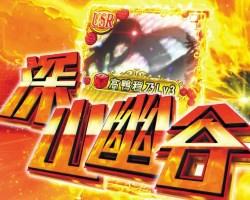P咲阿知賀編 闘牌カードシステム