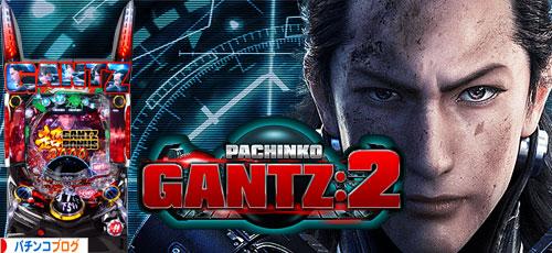ぱちんこ GANTZ:2