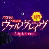 PF革命機ヴァルヴレイヴ Light ver.