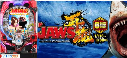P JAWS再臨 設定付