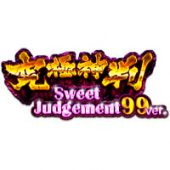 PA究極神判 Sweet Judgement