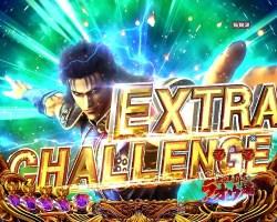 P北斗の拳8 EXTRA CHALLENGE