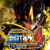 "PA聖闘士星矢4 The Battle of ""限界突破"""