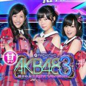 ぱちんこAKB48-3 誇りの丘 Light ver.