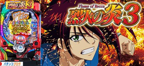 P烈火の炎3