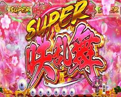 Pスーパー海物語INJAPAN2 咲乱舞予告