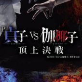 P貞子vs伽椰子 頂上決戦