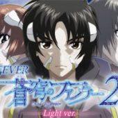 PF.蒼穹のファフナー2 Light ver.