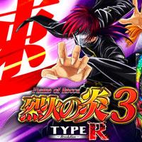 P烈火の炎3 TYPE R