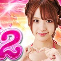 Pカナカナ2〜桃汁100%〜