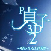 P貞子3D2〜呪われた12時間〜