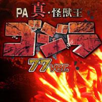 PA真・怪獣王ゴジラNL-K1