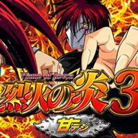 P烈火の炎3 甘デジ
