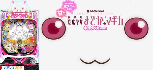 ぱちんこ劇場版 魔法少女まどか☆マギカ キュゥべえ ver.