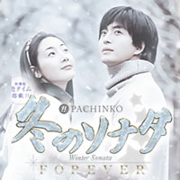 P冬のソナタ FOREVER