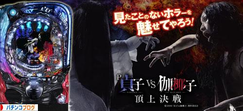 PA貞子vs伽椰子 頂上決戦FWA