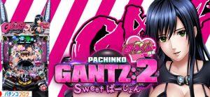 GANTZ:2 Sweet ばーじょん