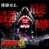 P JAWS3 SHARK PANIC〜深淵〜