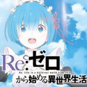 P Re:ゼロから始める異世界生活
